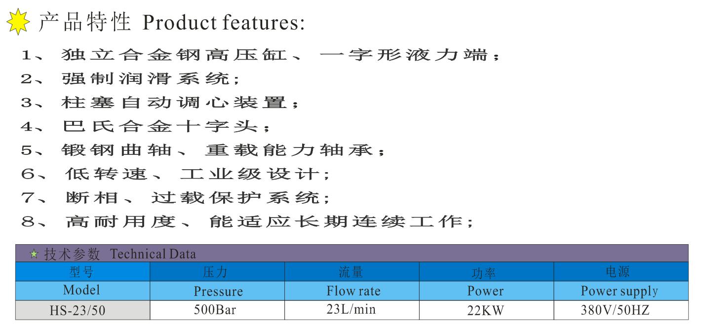 水泥廠HS-2350產品特性技術參數.png